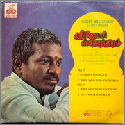 "Vinyl (""LP"" record) covers speak about IR (Pictures & Details) - Thamizh - Page 24 Shree_Meenakshi_Sthothram_2"