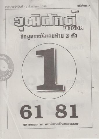 16 / 08 / 2558 MAGAZINE PAPER  - Page 3 Palek_11