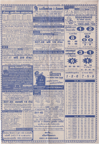 16 / 08 / 2558 MAGAZINE PAPER  - Page 2 Lottery_result_010