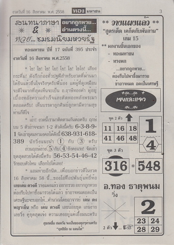 16 / 08 / 2558 MAGAZINE PAPER  - Page 4 Thongmahachon_3