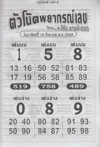 16 / 08 / 2558 MAGAZINE PAPER  - Page 3 Ruamyat_8