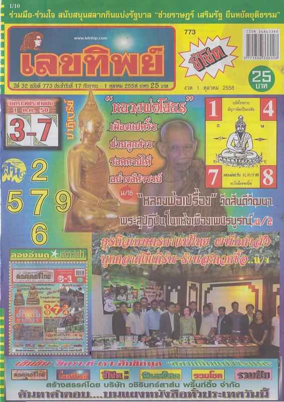 01 / 10 / 2558 FIRST PAPER Lektip_1