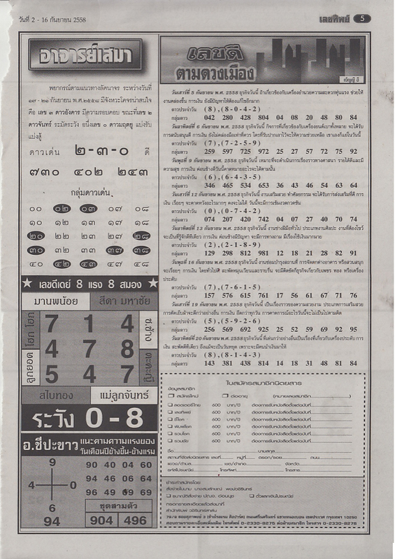 16 / 09 / 2558 FIRST PAPER . Lektip_5