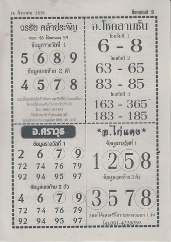 16 / 08 / 2558 MAGAZINE PAPER  - Page 3 Nockchamp_9