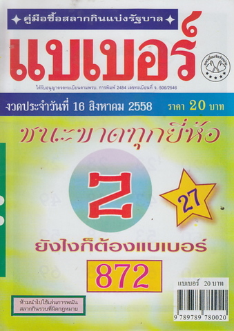 16 / 08 / 2558 MAGAZINE PAPER  Bareber_1