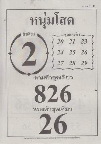 16 / 08 / 2558 MAGAZINE PAPER  Bareber_11