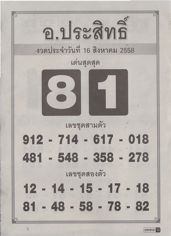 16 / 08 / 2558 MAGAZINE PAPER  - Page 2 Mahalap_004