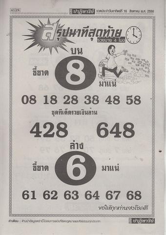 16 / 08 / 2558 MAGAZINE PAPER  - Page 2 Lekpatiharn_18