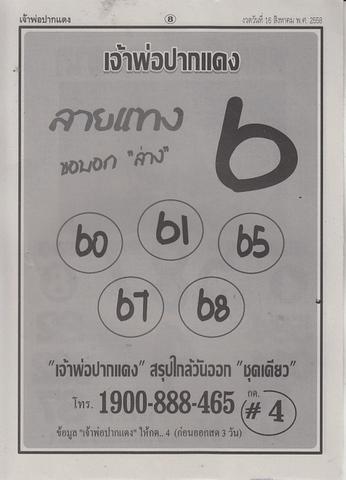 16 / 08 / 2558 MAGAZINE PAPER  Jaoporpakdang_8