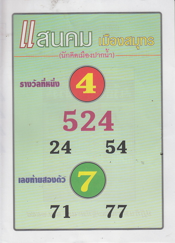 16 / 08 / 2558 MAGAZINE PAPER  - Page 2 Keangjing_19