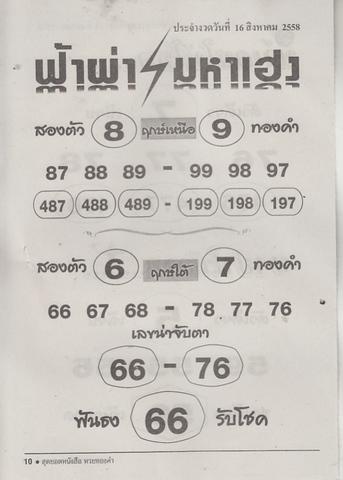 16 / 08 / 2558 MAGAZINE PAPER  Huaythongkam_10