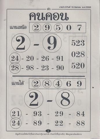 16 / 08 / 2558 MAGAZINE PAPER  - Page 4 Yeepur_6