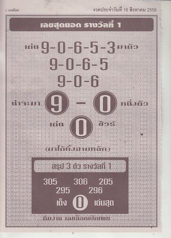 16 / 08 / 2558 MAGAZINE PAPER  - Page 2 Leklock_6