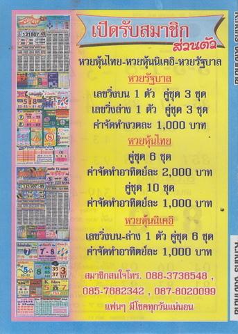 16 / 08 / 2558 MAGAZINE PAPER  Jabneongjabthong_12