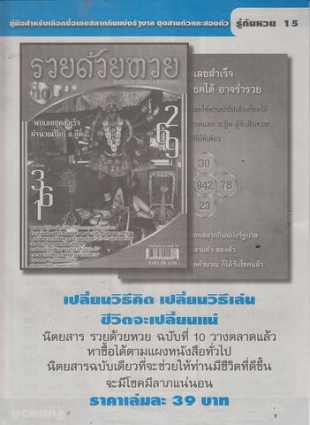 16 / 08 / 2558 MAGAZINE PAPER  - Page 3 Ruekanhuay_15