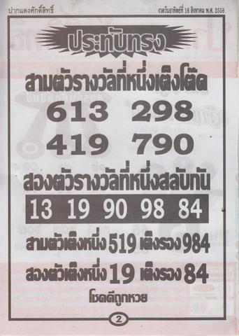 16 / 08 / 2558 MAGAZINE PAPER  - Page 3 Pakdangdsaksit_2