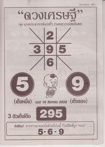 16 / 08 / 2558 MAGAZINE PAPER  - Page 2 Jukbangjak_9