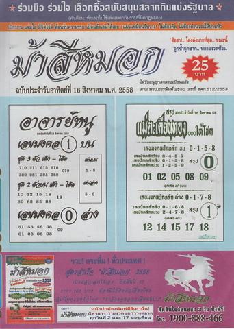 16 / 08 / 2558 MAGAZINE PAPER  - Page 3 Maseemoke_1