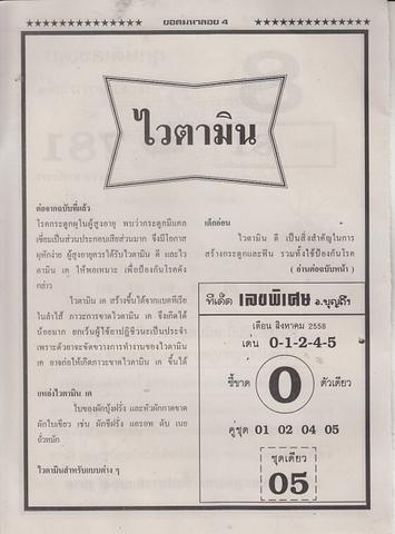16 / 08 / 2558 MAGAZINE PAPER  - Page 4 Yodmahaloy_24