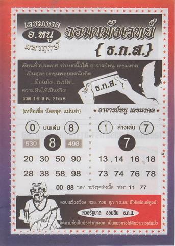 16 / 08 / 2558 MAGAZINE PAPER  Ajannu_11