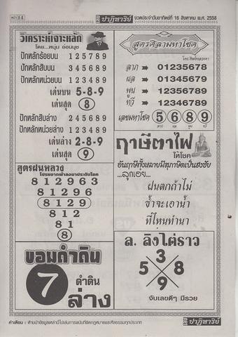16 / 08 / 2558 MAGAZINE PAPER  - Page 2 Lekpatiharn_14