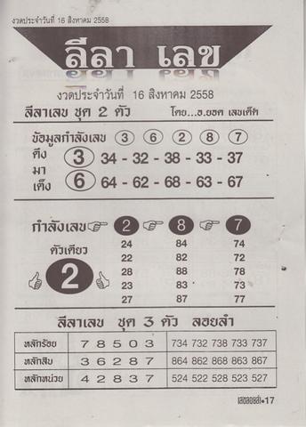 16 / 08 / 2558 MAGAZINE PAPER  - Page 2 Lekloylam_17