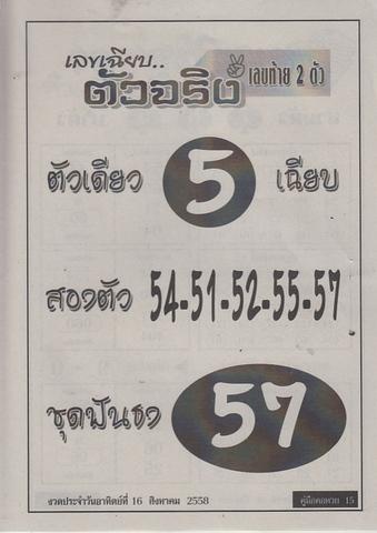 16 / 08 / 2558 MAGAZINE PAPER  - Page 2 Korhuay_15