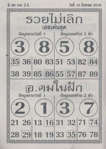 16 / 08 / 2558 MAGAZINE PAPER  - Page 4 Sedteemai_10