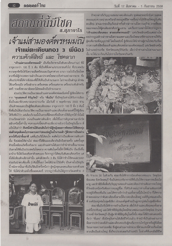 01 / 09 / 2558 FIRST PAPER LOTTTERY_THAI_12