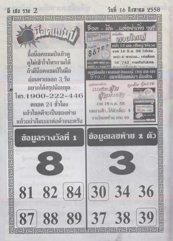 16 / 08 / 2558 MAGAZINE PAPER  - Page 4 Sedteemai_19