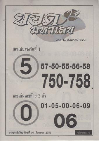 16 / 08 / 2558 MAGAZINE PAPER  - Page 2 Korhuay_6