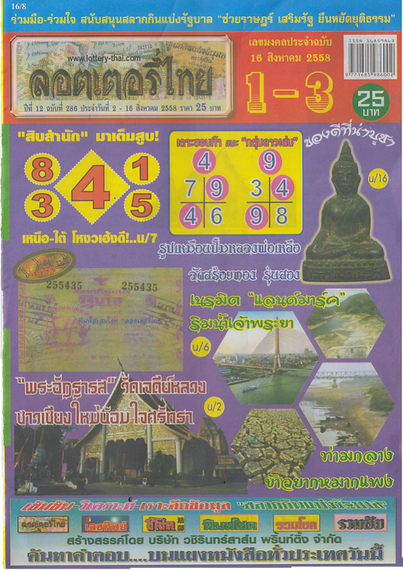 16 / 08 / 2558 FIRST PAPER LOTTTERY_THAI_1