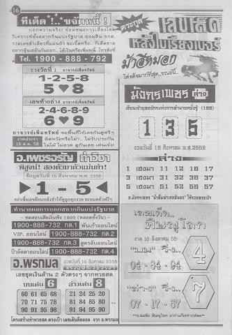 16 / 08 / 2558 MAGAZINE PAPER  - Page 4 Standard_maseemoke_16
