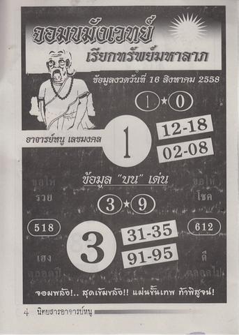16 / 08 / 2558 MAGAZINE PAPER  Ajannu_4