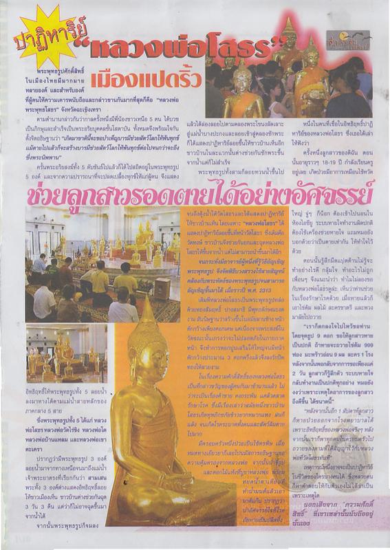 01 / 10 / 2558 FIRST PAPER Lektip_15