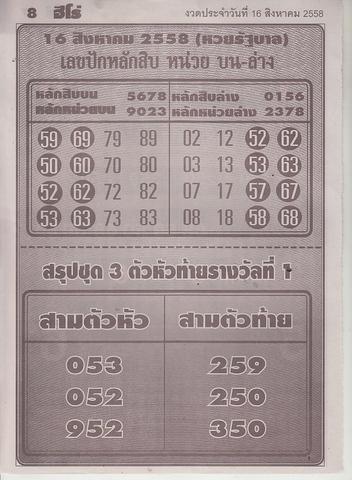 16 / 08 / 2558 MAGAZINE PAPER  Hero_10