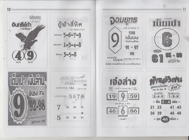 16 / 08 / 2558 MAGAZINE PAPER  - Page 3 Maseemokegreen_10