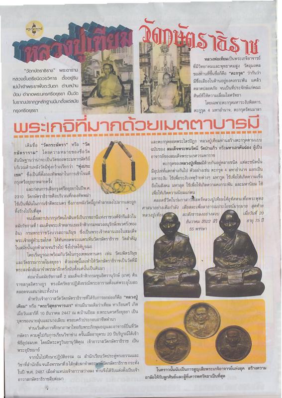 16 / 08 / 2558 FIRST PAPER Lektip_2