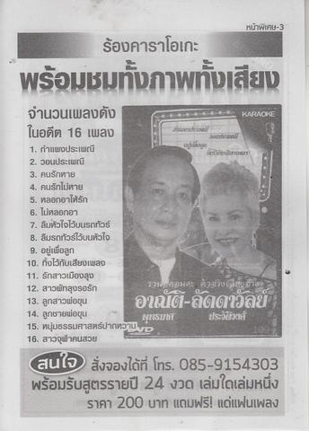 16 / 08 / 2558 MAGAZINE PAPER  - Page 2 Laploy_14
