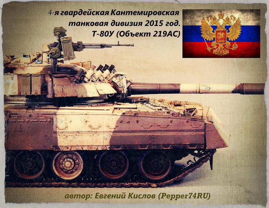Т-80У 80_0001
