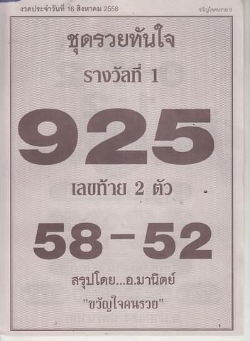 16 / 08 / 2558 MAGAZINE PAPER  - Page 2 Kwanjaikonruay_9