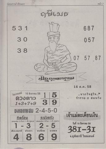 16 / 08 / 2558 MAGAZINE PAPER  - Page 3 Maseemoke_7
