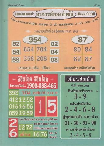 16 / 08 / 2558 MAGAZINE PAPER  - Page 3 Maseemoke_11