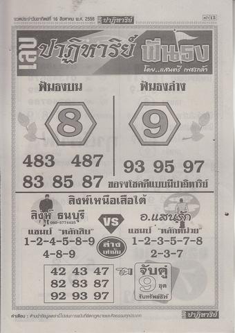 16 / 08 / 2558 MAGAZINE PAPER  - Page 2 Lekpatiharn_13