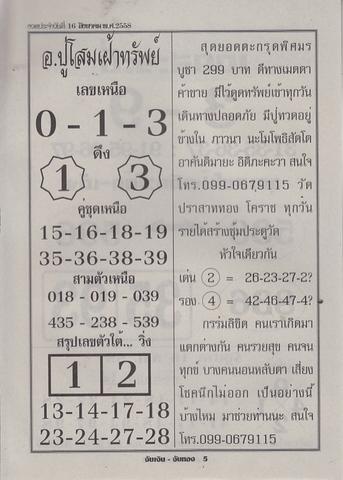 16 / 08 / 2558 MAGAZINE PAPER  Jabneongjabthong_5