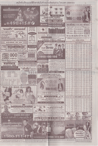 16 / 08 / 2558 MAGAZINE PAPER  - Page 2 Lottery_result_004