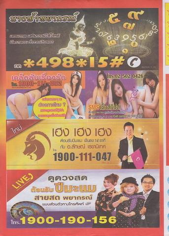 16 / 08 / 2558 MAGAZINE PAPER  Jaosure_16