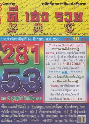 16 / 08 / 2558 MAGAZINE PAPER  - Page 4 Sedteemai_20