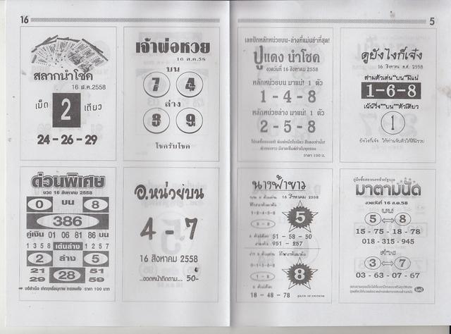 16 / 08 / 2558 MAGAZINE PAPER  - Page 3 Maseemokegreen_5