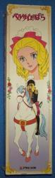 Petite revue des poupées Lady Oscar Rov-bigmarie-back